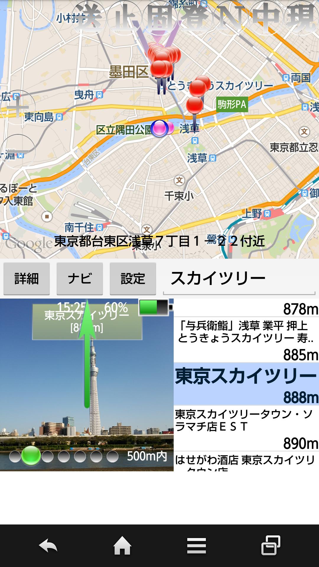 Androidツール・ナビゲーションアプリ「周辺便利ナビ」画面1