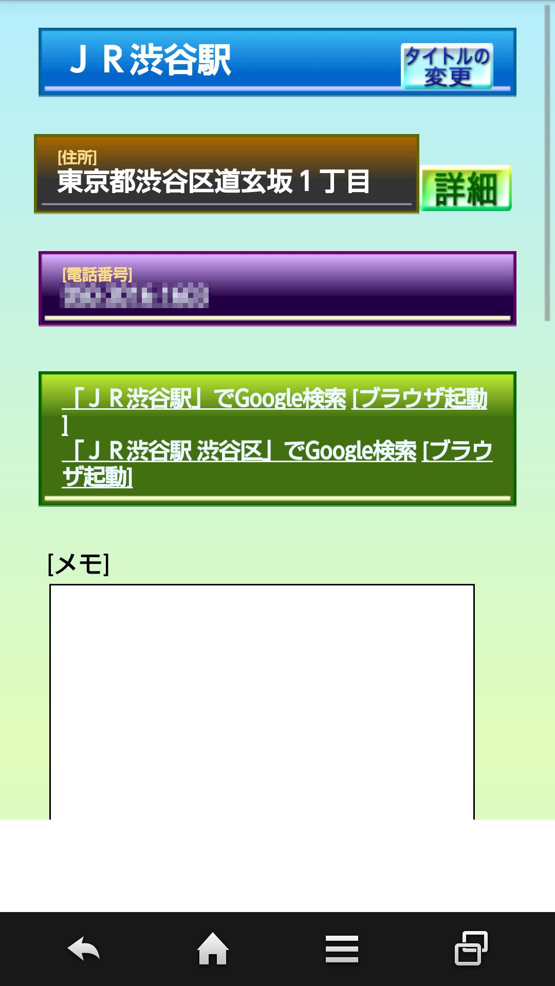 Androidツール・ナビゲーションアプリ「周辺便利ナビ」画面2