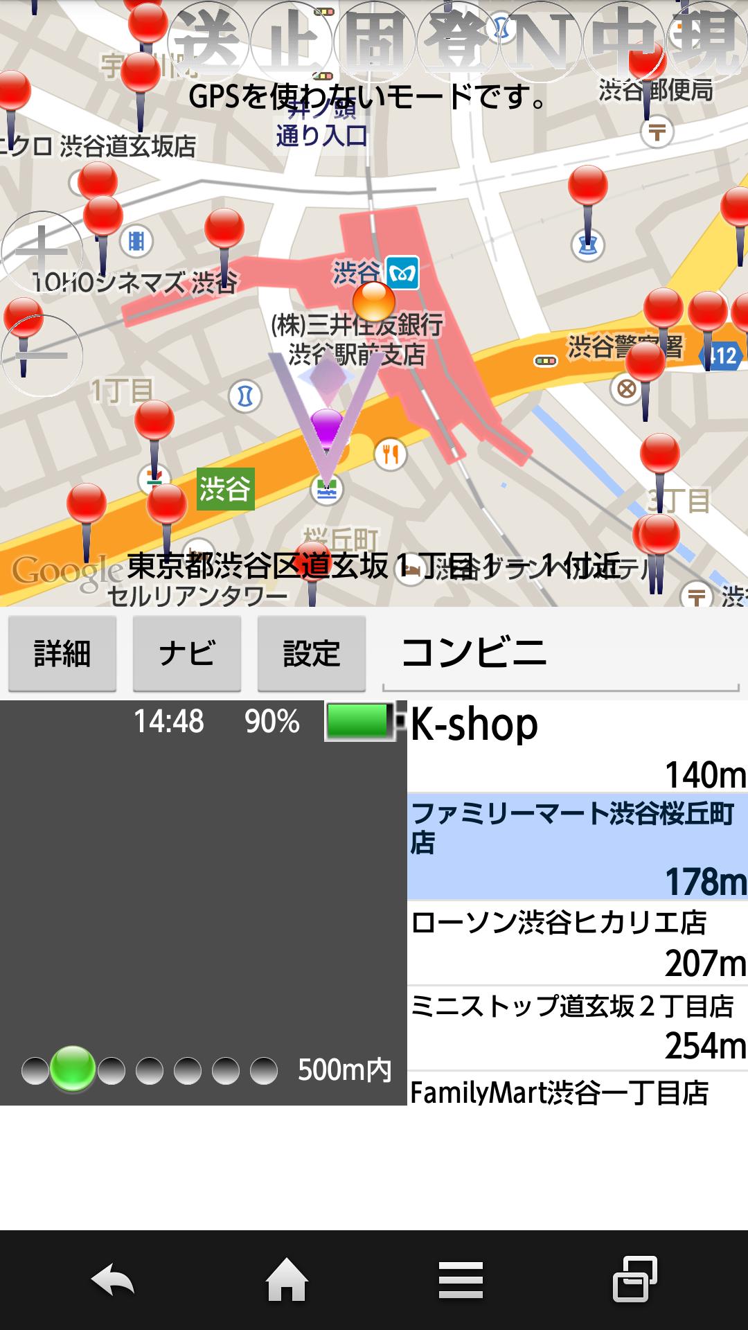 Androidツール・ナビゲーションアプリ「周辺便利ナビ」画面3