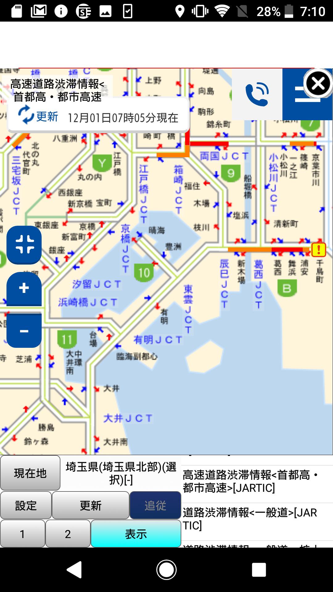 Androidツール・交通アプリ「周辺便利渋滞情報」画面2