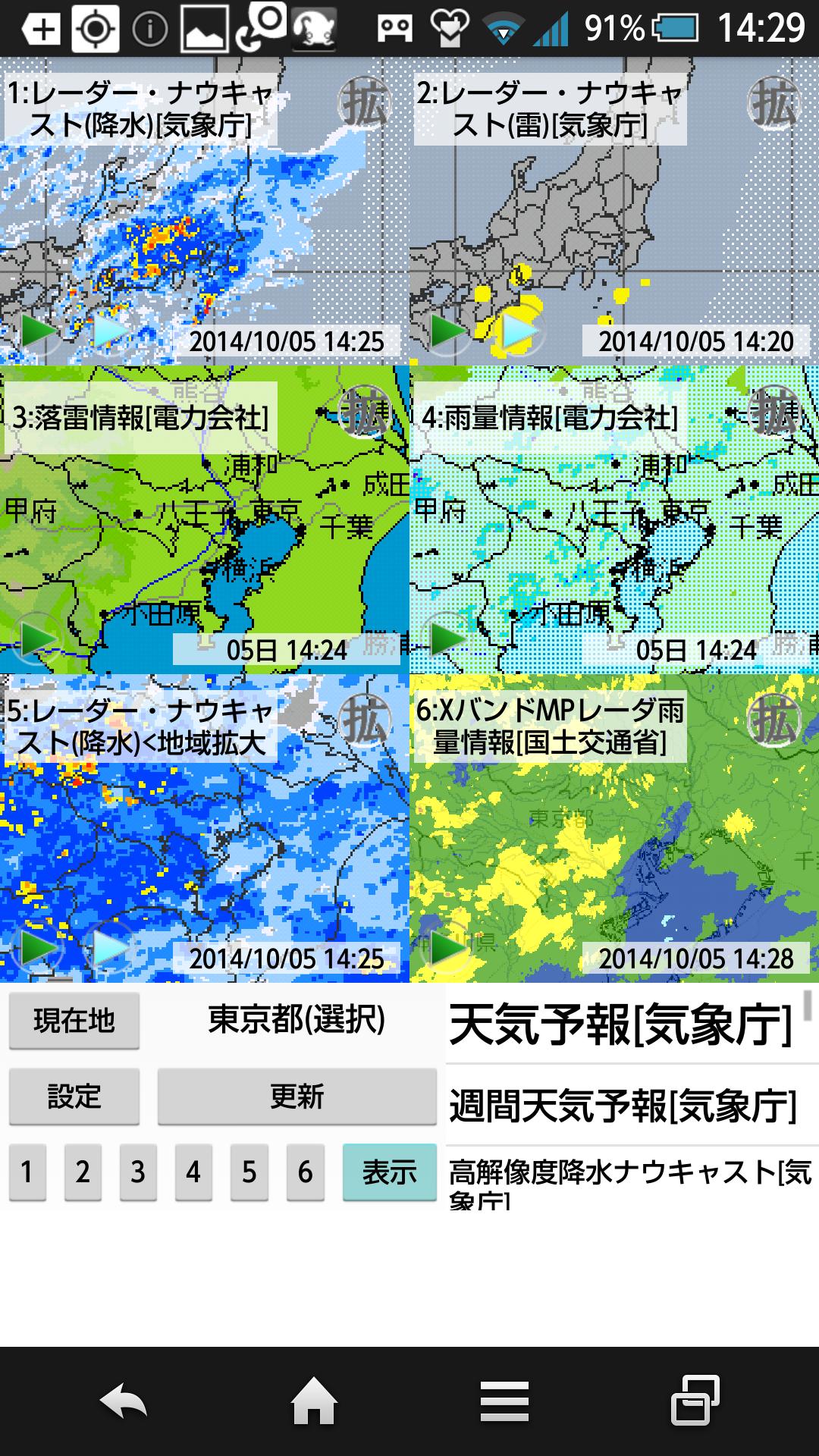 Androidツール・天気アプリ「周辺便利天気」画面1