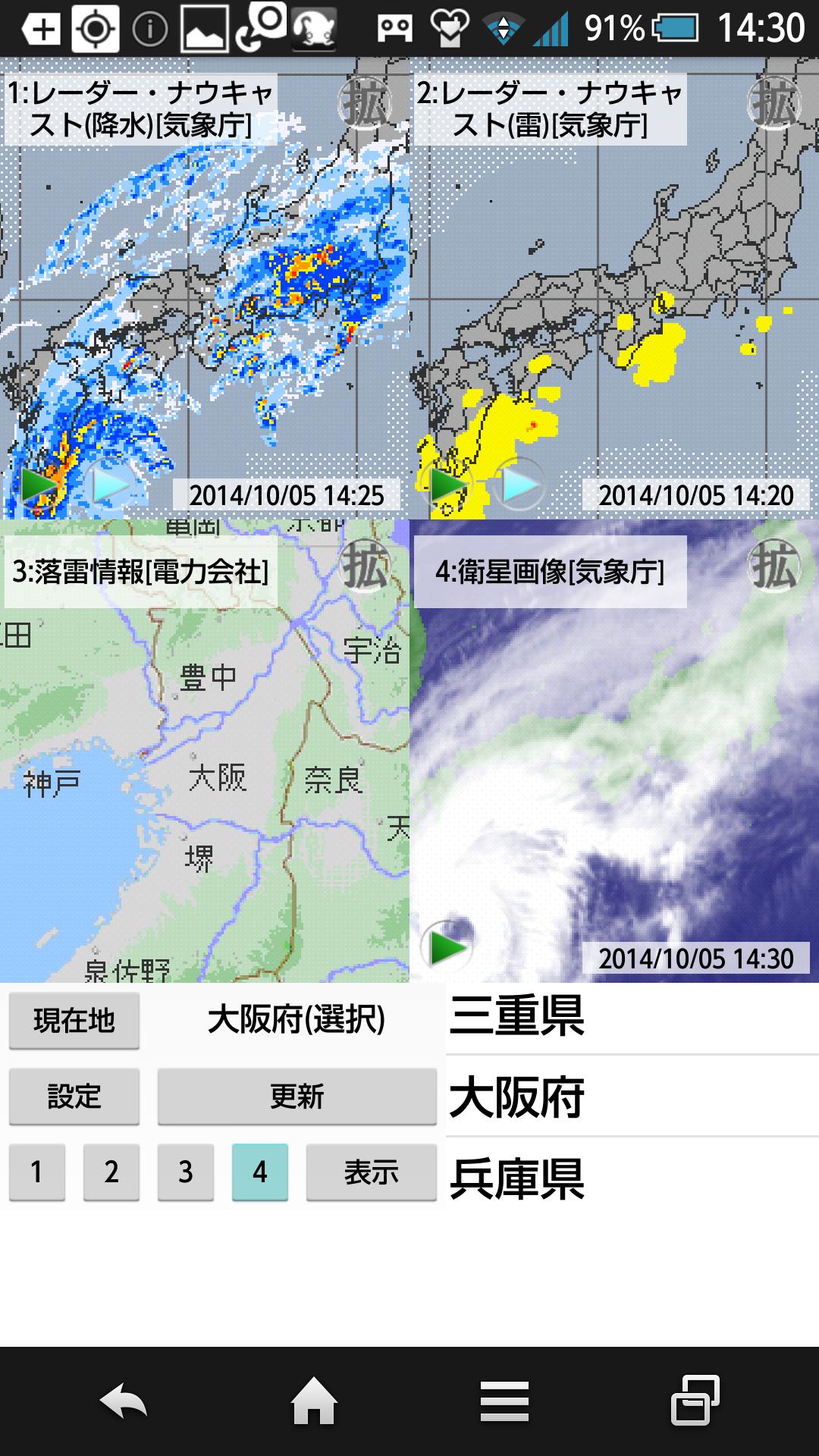 Androidツール・天気アプリ「周辺便利天気」画面3
